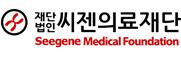 (재)씨젠의료재단