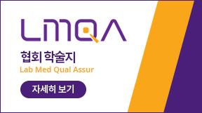 온라인 논문투고 - J Lab Med Qual Assur