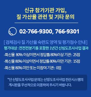 신규 참가기관 가입, 질 가산율 관련 및 기타 문의 / 02-766-9300, 766-9301