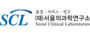 SCL(재단법인 서울의과학연구소)